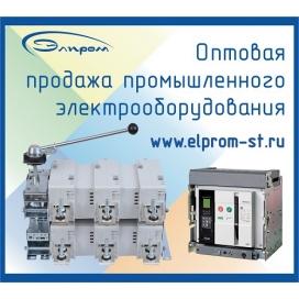 Элпром