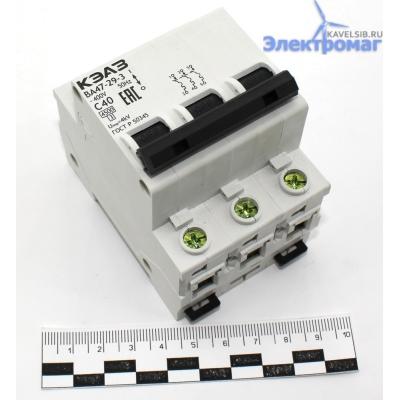 Выключатель автоматический модульный ВА47-29-3С40-УХЛ3-КЭАЗ