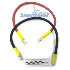 Комплект проводов, дл. 0,5 м, сеч. 35 кв.мм (3 кВт 24В, 1,5 кВт 12В)