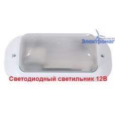 Светильник светодиодный 12V 5Вт