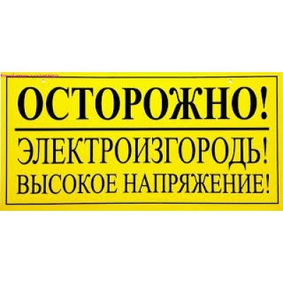 Предупредительный плакат ПП-02