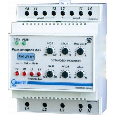 Реле контроля фаз  РКФ-3/1-М1 ПЛГН.991002.005-05